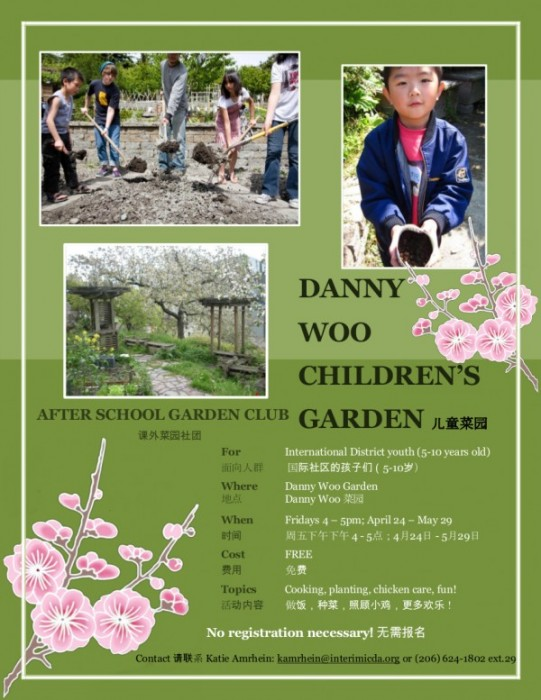 After School Garden Club